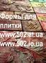 Формы Систром 635 руб/м2 на www.502.at.ua глянцевые для тротуарной и фасад 053