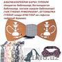Галстук-бабочка, галстук, бутоньерка, букеты -брошь  - Изображение #2, Объявление #1335745